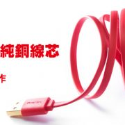 product_pic_lightningcable4
