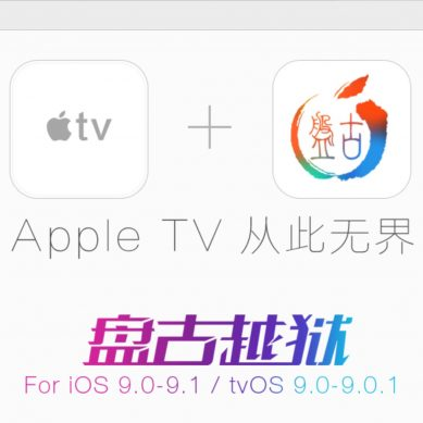Apple TV 成功越獄