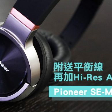 附送平衡線再加 Hi-Res Audio 認證 Pioneer SE-MHR5 評測