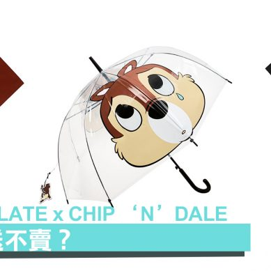 :CHOCOOLATE x CHIP 'N' DALE 雨摭只送不賣?