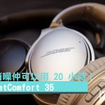 無線 + 消噪仲可以用 20 小時! BOSE QuietComfort 35