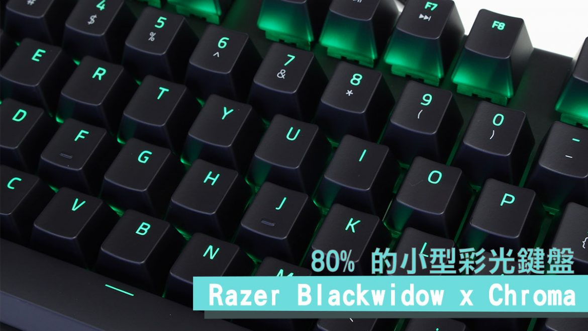 80% 的小型彩光鍵盤 Razer Blackwidow x Chroma Tournament Edition