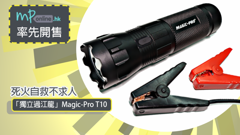 20161201-magicprot10-cover2