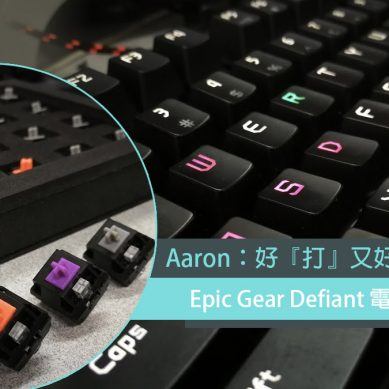 好「打」又好「色」.Epic Gear Defiant 電競鍵盤試用後評