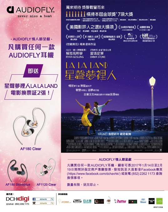 Ad layout for Audiofly X La La Land promotion