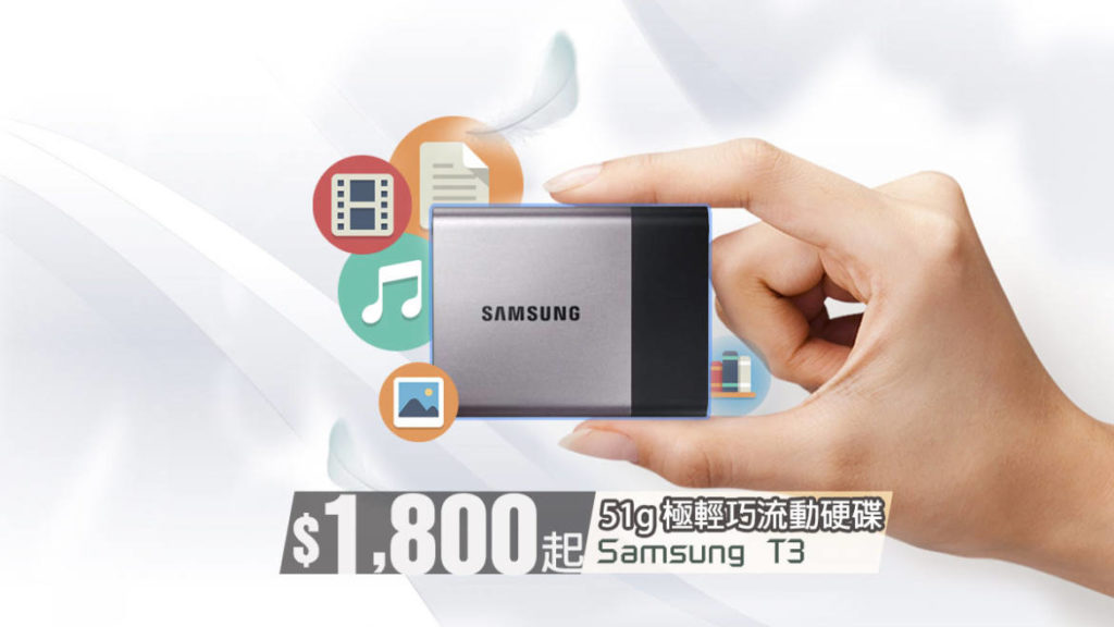 samsung-T3-(cover)