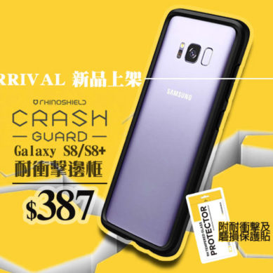 【新品上架】Samsung Galaxy S8/S8+ Rhino Shield CrashGuard 耐衝擊邊框