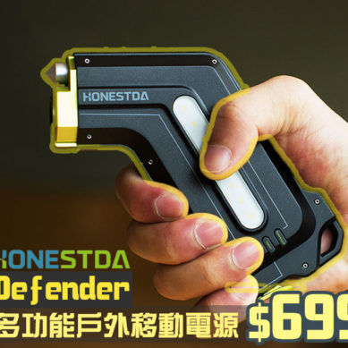 多用途IP67防水應急電池 — HONESTDA DEFENDER