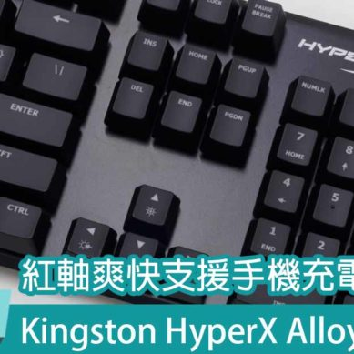 紅軸爽快支援手機充電 Kingston HyperX Alloy FPS 開箱