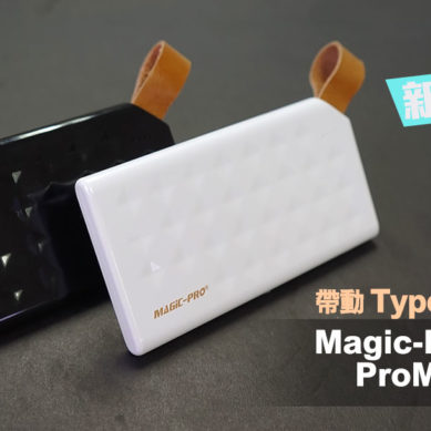 時尚輕巧.帶動 Type-C 充電新潮流 Magic-Pro ProMini C8
