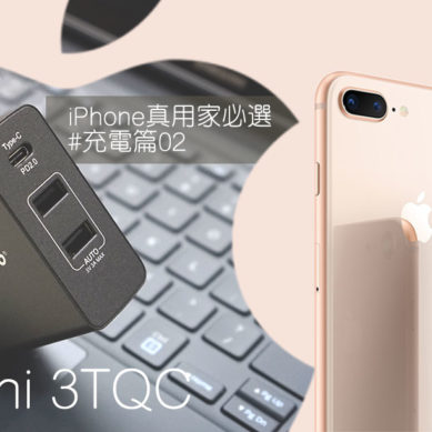 iPhone 真用家必選 #充電篇02 Magic-Pro ProMini 3TQC
