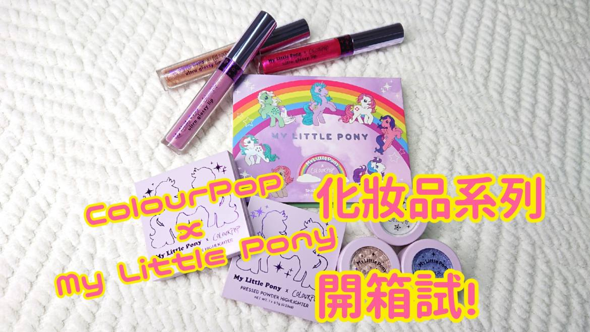 ColourPop x My Little Pony 化妝品系列開箱試!