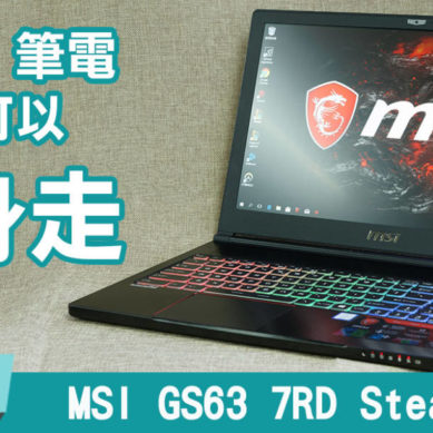 Gaming 電腦一樣可以隨身走 MSI GS63 7RD Stealth