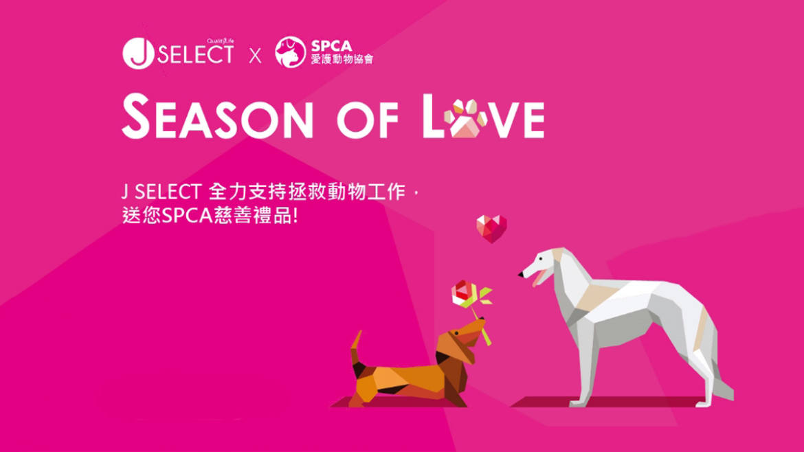 J SELECT x SPCA 聯合推出情人節 Season of Love 活動
