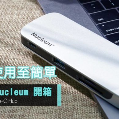 7 合 1 使用至簡單 Kingston Nucleum USB Type-C Hub
